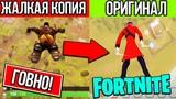 ХУДШИЕ КЛОНЫ FORTNITE ФОРТНАЙТ (ДНИЩЕ GOOGLE PLAY #2)