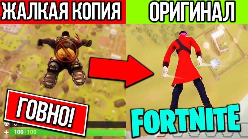 ХУДШИЕ КЛОНЫ FORTNITE / ФОРТНАЙТ (ДНИЩЕ GOOGLE PLAY 2)