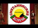 Ансамбль Калина на международном фестивале гармони