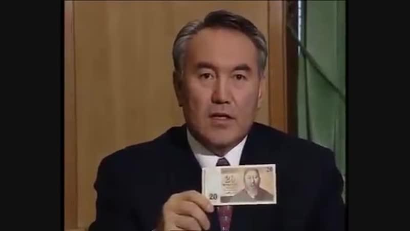 Назарбаев о введении нацвалюты