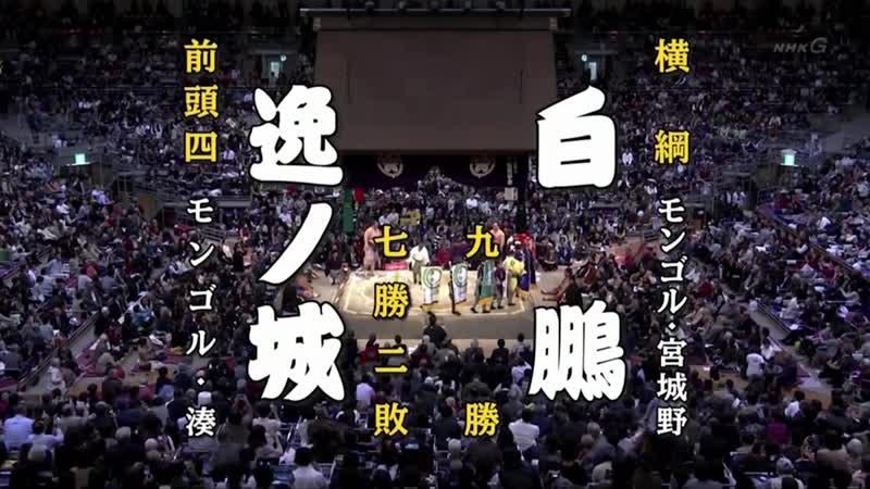 Ichinojo vs Hakuho Kyushu 2017 Makuuchi Day 10