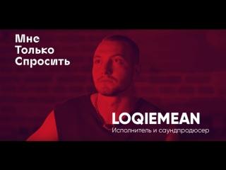 Loqiemean — интервью о «Стае», баттл-рэпе и вдохновении [Рифмы и Панчи]