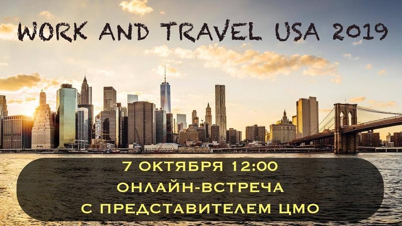 Презентация WORKTRAVEL USA 2019 от ЦМО
