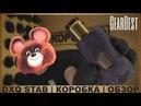 DXQ STAB by GEARBEST | КОРОБКА | ОБЗОР