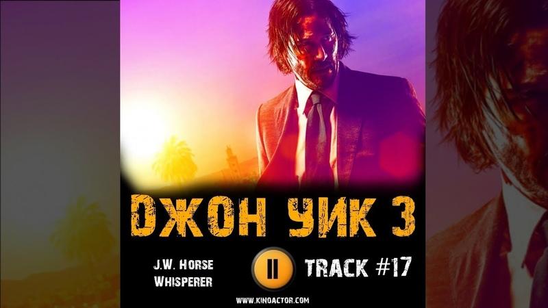 ДЖОН УИК 3 фильм МУЗЫКА OST 17 J W Horse Whisperer Киану Ривз Холли Берри