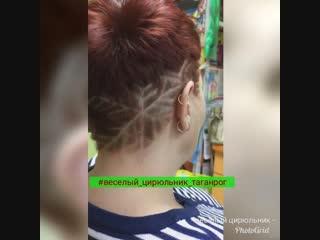 Фигурный выстриг и женская стрижка в #веселый_цирюльник_таганрог