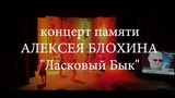 Концерт Памяти Алексея Блохина (Ласковый Бык)