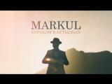 Премьера клипа! MARKUL — КОРАБЛИ В БУТЫЛКАХ (24.04.2018)
