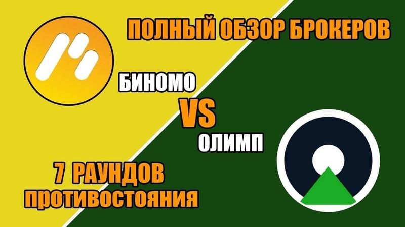 Binomo VS OLIMP Кто лучше Полный обзор брокеров