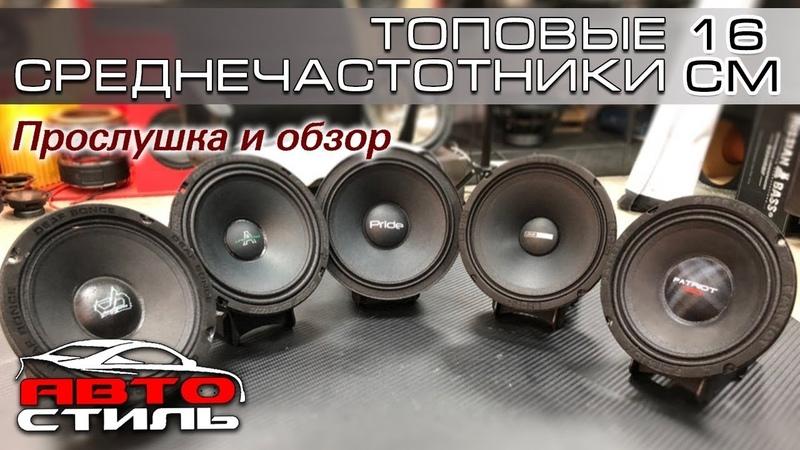 Сравнительный тест динамиков. LS - 65, M60Neo, AP - M60A, Pride Solo v.2, Ural Patriot Neo.