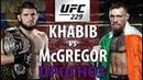 ПРОГНОЗ НА UFC 229. Первая защита Хабиба Нурмагомедова против Конора Макгрегора / UFC review