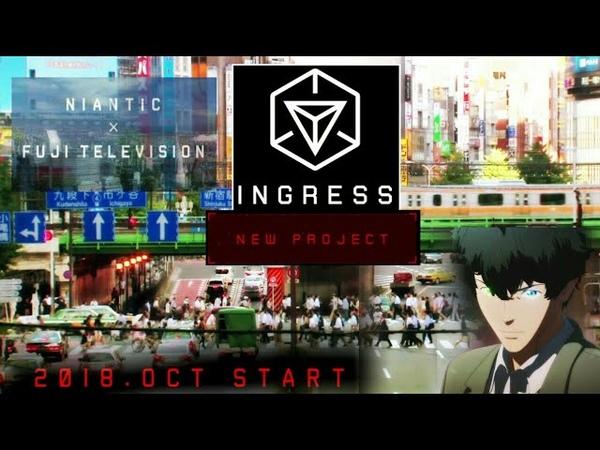 Ingress Prime.:.Anime series.: 2.0