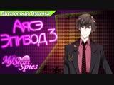 My Secret Spies Эпизод 3 Аясэ ОЗВУЧКА НОВЕЛЛЫ