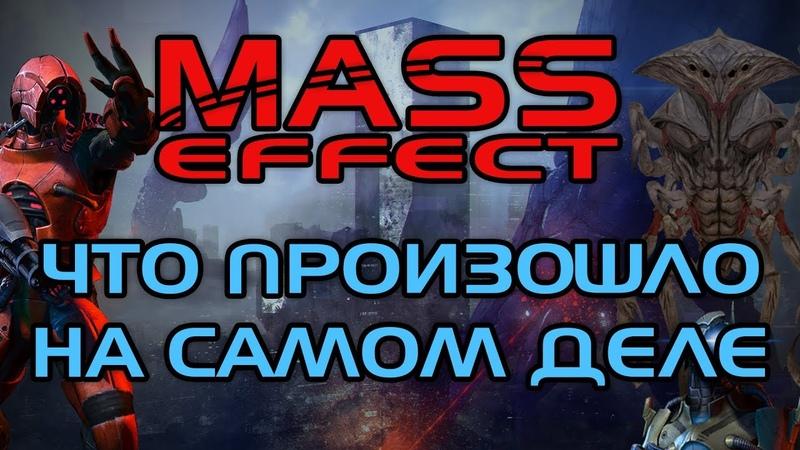 Mass Effect: что произошло на самом деле? Истинная причина вторжения жнецов.