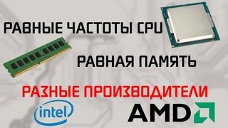 Intel 6-8 gen. VS AMD RYZEN на равных частотах