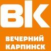 Вечерний Карпинск