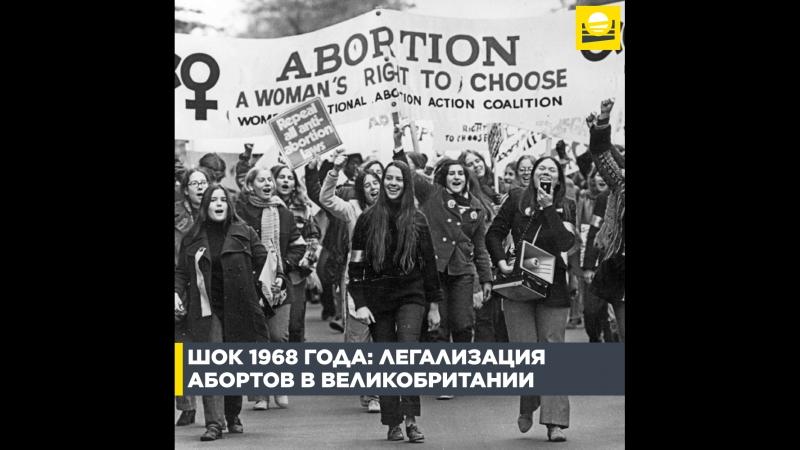 Шок 1968 года: легализация абортов в Великобритании