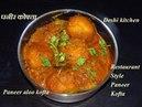 पनीर कोफ्ता कैसे बनायें Restaurant Style Paneer Kofta recipe in hindi Aloo Paneer Kofta