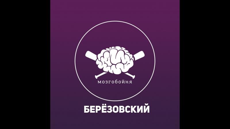 МозгоБойня в Берёзовском