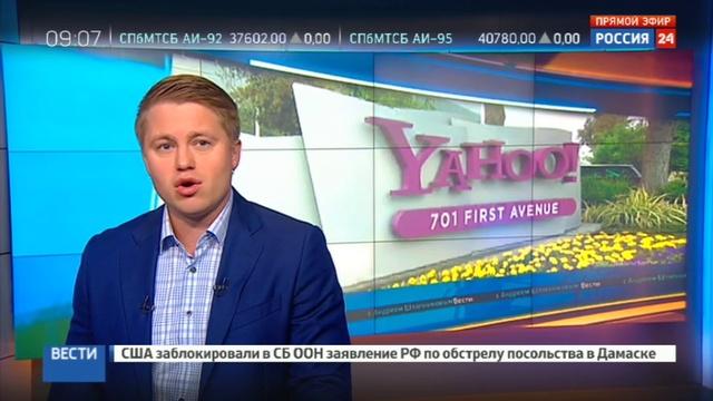 Новости на Россия 24 Yahoo шпионит за почтой пользователей
