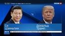Новости на Россия 24 • СМИ: Трамп инициировал расследование против Китая