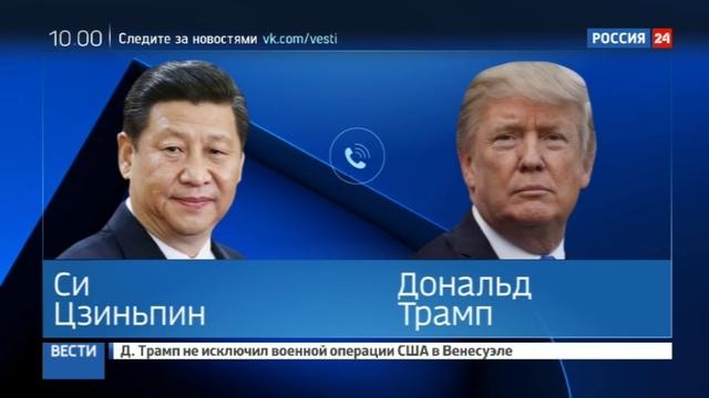 Новости на Россия 24 СМИ Трамп инициировал расследование против Китая