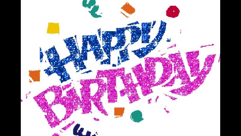 Привітання з Днем народження Каті Ніщик. Від Вови Приймака