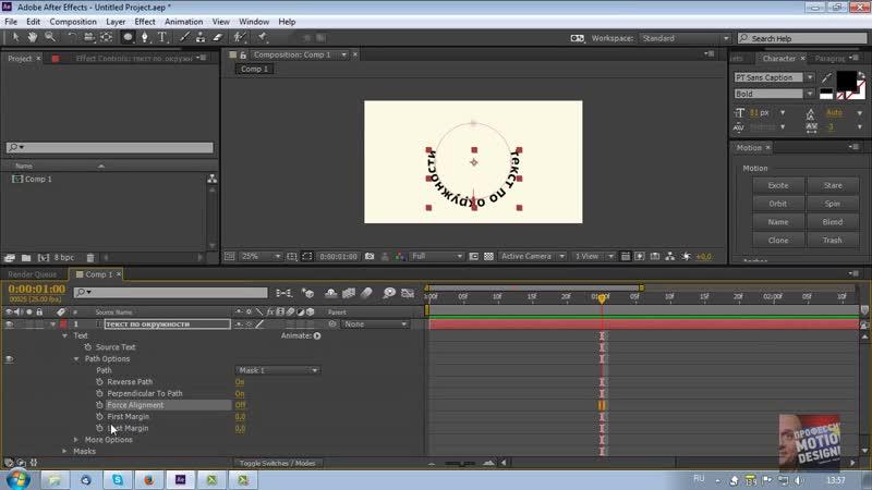 Текст по кругу (окружности) в After Effects. Размещаем и анимируем
