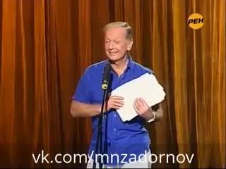 Михаил Задорнов Пошлость для быдла
