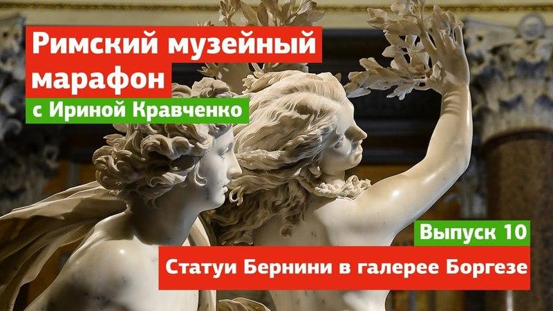 Статуи Бернини в галерее Боргезе – Выпуск 10 – Музейный марафон в Риме с Ириной Кравченко