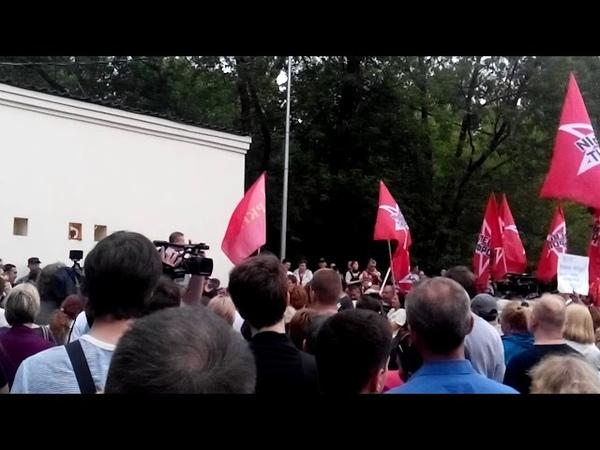 Митинг против повышения пенсионного возраста в Москве 18 июля