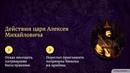 Видеоурок по истории Русская православная церковь в XVII веке Реформа патриарха Никона и раскол