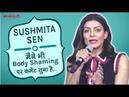Body Shaming Par Khulkar Boli Sushmita Sen Allergan Coolsculpting First Time In India