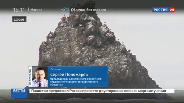 Новости на Россия 24 • Пять Курильских островов названы в честь выдающихся россиян