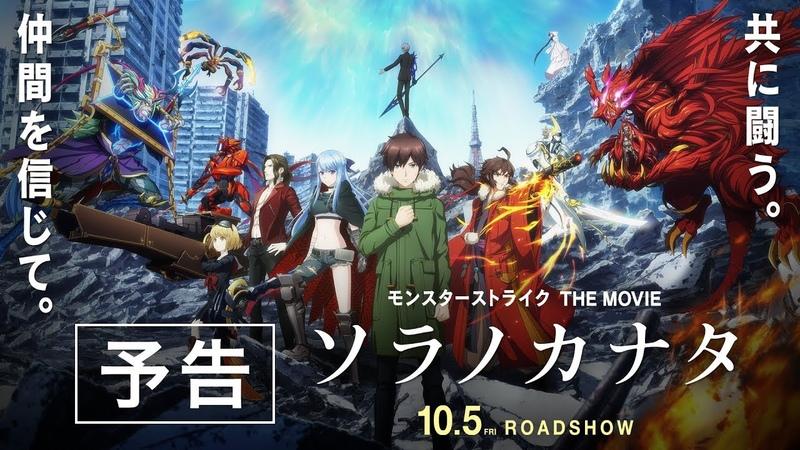 映画『モンスターストライク THE MOVIE ソラノカナタ』予告【HD】2018年10月5日(金)公開