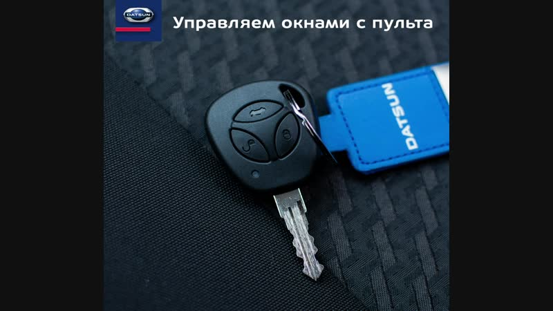 Пульт дистанционного управления Datsun