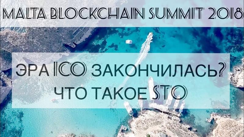 ICO ушли в прошлое Что такое STO. Нетворкинг на Malta Blockchain Summit 2018.