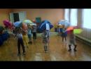 Танец с зонтиками!