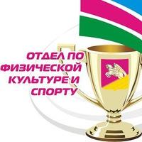 Живем-Спортом Кущевская