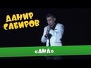 Данир Сабиров «Ана» 5 CЕЗОН