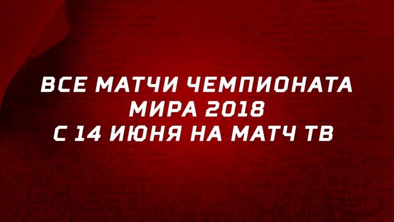 Чемпионат мира по футболу 2018 (Владимир Высоцкий - Баллада о любви)