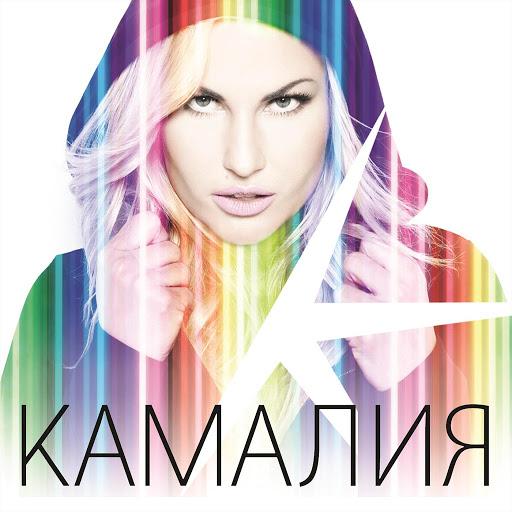 Kamaliya альбом Счастье мое