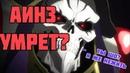 Overlord Что было после аниме 2 Про смерть Аинза