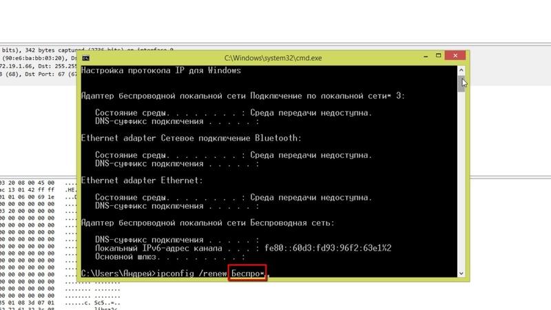 Протокол DHCP в Wireshark   Практика по курсу