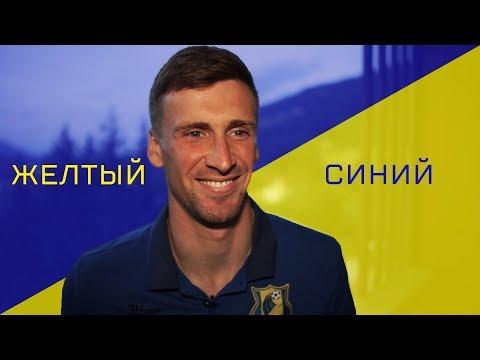 Желтый или синий/Сергей Песьяков