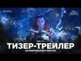 DUB | Тизер-трейлер: «Аладдин» / «Aladdin», 2019