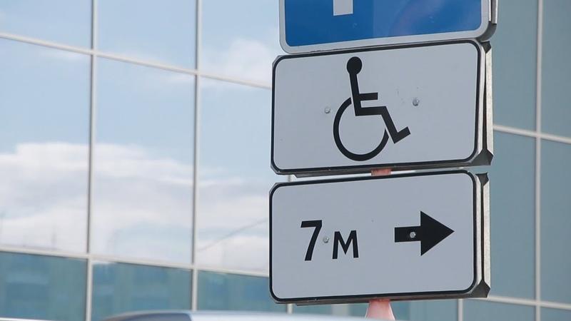 Парковки для инвалидов соблюдают ли Стерлитамаковцы закон