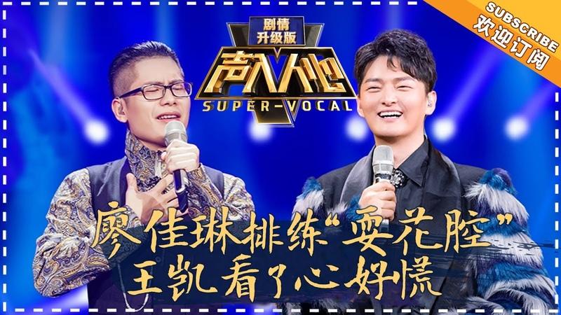 20181201 Super Vocal 5 《声入人心》剧情升级版 第5期:小王子陪你看《绒花》 贾凡不愧é