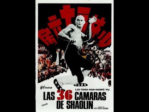 Las 36 cámaras de Shaolin- Gordon Liu 1978