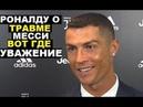 Роналду поддержал Месси Месси повторил рекорд Роналду Марадона про оскорбление Месси